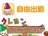 クレヨンのお店のロゴ・ホームページのイメージなど