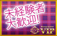 NEW VIP(ニュービップ)のお店のロゴ・ホームページのイメージなど