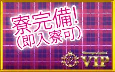 NEW VIP(ニュービップ)のLINE応募・その他(仕事のイメージなど)