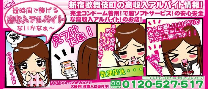 超ソフトイメクラ「新宿女学園」
