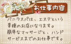 バニラスパ梅田のLINE応募・その他(仕事のイメージなど)