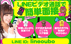 バニラスパ日本橋店のLINE応募・その他(仕事のイメージなど)