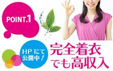 イマジン東京のLINE応募・その他(仕事のイメージなど)