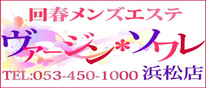 ヴァージン・ソワレ浜松店