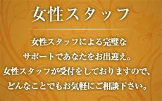 会員制SMクラブ東京渋谷ハーモニーのお店のロゴ・ホームページのイメージなど