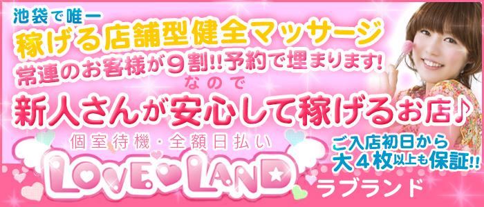 LOVE LAND~ラブランド~