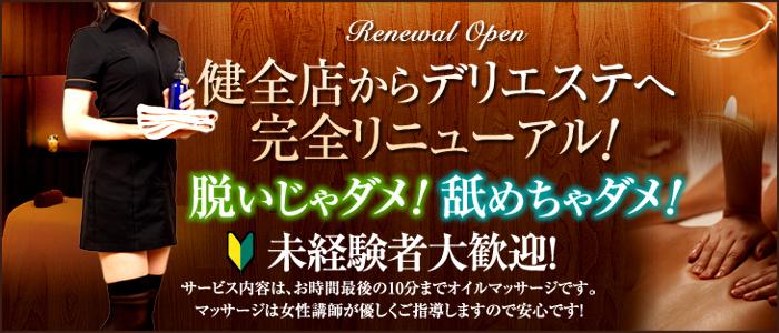 札幌 メンズエステ TENDRESSE