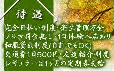 あんみつ屋のLINE応募・その他(仕事のイメージなど)