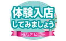 横浜デビューのLINE応募・その他(仕事のイメージなど)