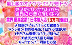 素人オナクラ美少女のLINE応募・その他(仕事のイメージなど)