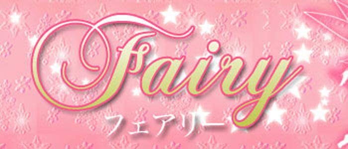 fairy・フェアリー