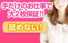 船橋テコキングのお店のロゴ・ホームページのイメージなど