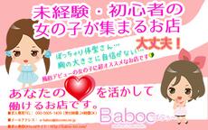 Healing&Health Babooのお店のロゴ・ホームページのイメージなど