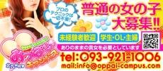 北九州 デリヘル おっぱいキャンパスのお店のロゴ・ホームページのイメージなど