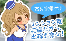 マリンサプライズのLINE応募・その他(仕事のイメージなど)