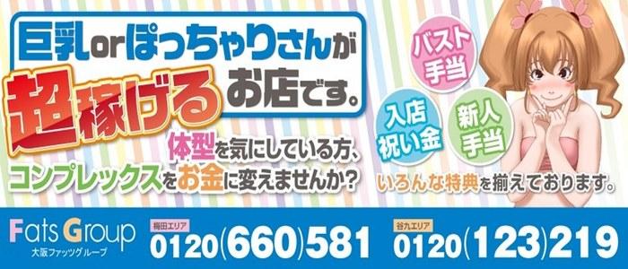 ぽっちゃり巨乳ホテルヘルス「大阪ファッツグループ」