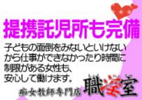 女教師専門店 職淫室のお店のロゴ・ホームページのイメージなど