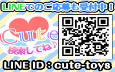 cute キュートのLINE応募・その他(仕事のイメージなど)