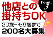 直アポ奥様のLINE応募・その他(仕事のイメージなど)