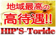 Hip's-Group 茨城のLINE応募・その他(仕事のイメージなど)