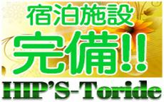Hip's-Group 茨城のお店のロゴ・ホームページのイメージなど