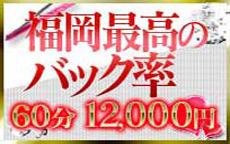 デイトナ福岡のLINE応募・その他(仕事のイメージなど)