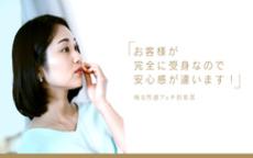 広島痴女性感フェチ倶楽部のお店のロゴ・ホームページのイメージなど