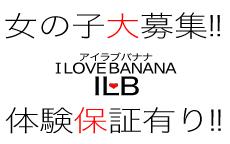 アイラブバナナのお店のロゴ・ホームページのイメージなど