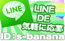 アイラブバナナのLINE応募・その他(仕事のイメージなど)