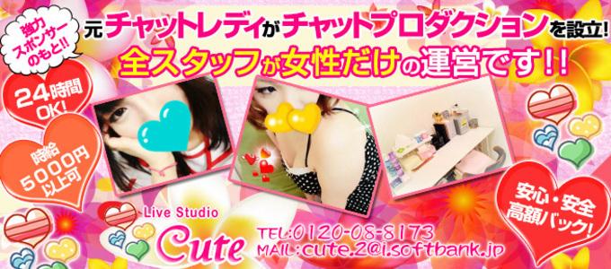 ライブスタジオ ~Cute~