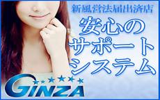 銀座のお店のロゴ・ホームページのイメージなど