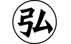 人妻も弘のお店のロゴ・ホームページのイメージなど