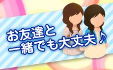 五反田KIREIのLINE応募・その他(仕事のイメージなど)