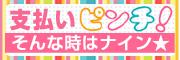 NINE(ナイン)YESグループ横浜