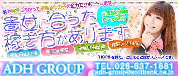ADHグループ