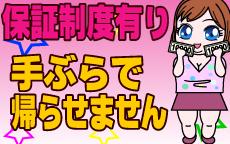 ナナプラザのLINE応募・その他(仕事のイメージなど)