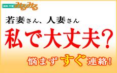 ミルミルのLINE応募・その他(仕事のイメージなど)