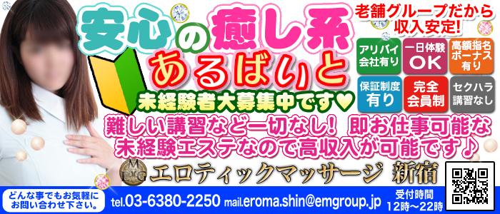 エロティックマッサージ新宿