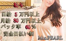 M r s. パールのお店のロゴ・ホームページのイメージなど