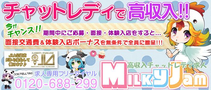 Milky-Jam(ミルキージャム)