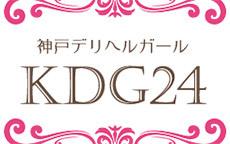 神戸デリヘルガール(KDG24)のLINE応募・その他(仕事のイメージなど)