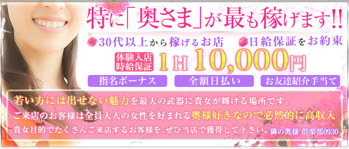 倶楽部0930