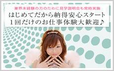 愛の人妻水戸店のお店のロゴ・ホームページのイメージなど
