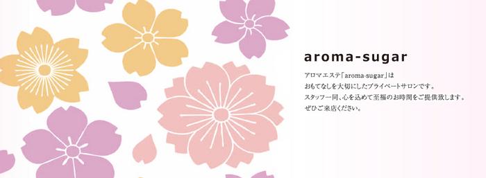 aroma-sugar