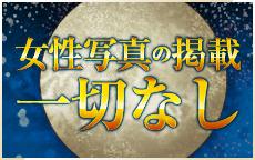 五反田フルムーンのLINE応募・その他(仕事のイメージなど)