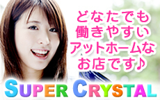 スーパークリスタルのお店のロゴ・ホームページのイメージなど