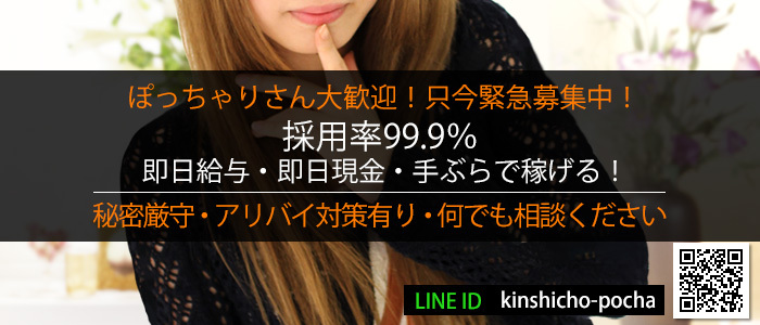 錦糸町 ぽちゃカワ女子専門店