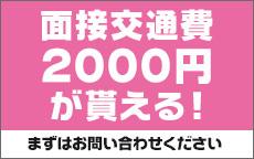 錦糸町 ぽちゃカワ女子専門店の働いている女のコ・コスチューム写真など