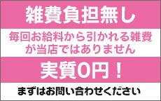 錦糸町 ぽちゃカワ女子専門店のLINE応募・その他(仕事のイメージなど)