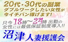 沼津人妻援護会のLINE応募・その他(仕事のイメージなど)